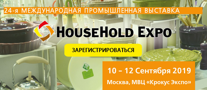 house_hold_expo_2019_b2.jpg