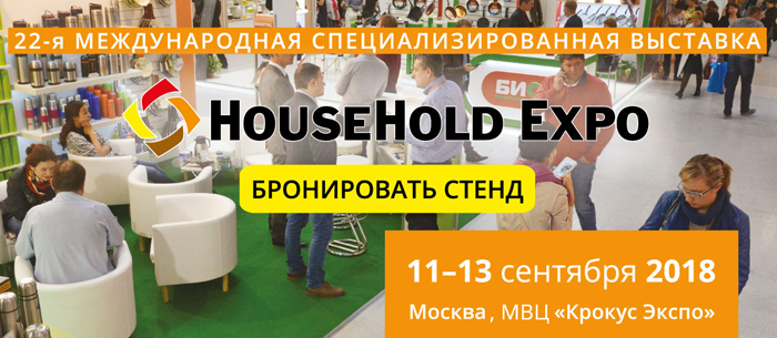 vistavka_household_expo_2018_b.jpg